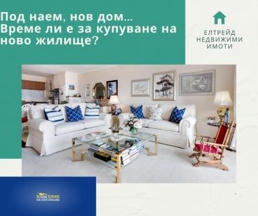Когато купувате жилище , кои са стъпките и на какво да обърнете внимание