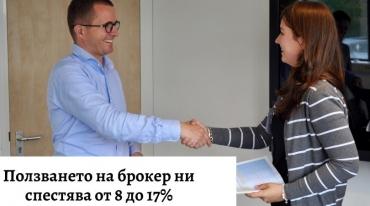 Ползването на брокер спестява на клиентите на посредническите агенции от 8 до 17% от разходите.