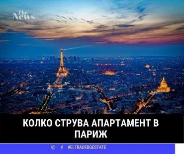 Колко струва апартамент в Париж ?