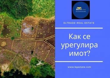 Как се урегулира имот ?