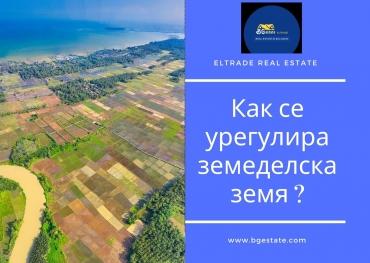 Как се урегулира поземлен имот ,земеделска земя или парцел ?