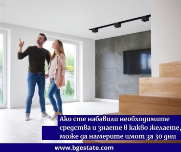 Покупката имот може да се осъществи и до 30 дни